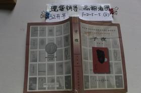 中学生课外文学名著必读:子夜.