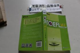 新东方 TOEFL词汇.