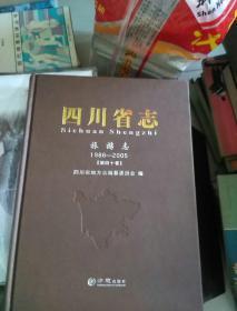 四川省志…旅游志(1986-2005年)第四十卷