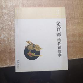 收藏的故事:老首饰的收藏故事《李云祥签赠》