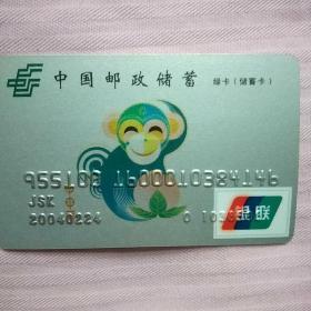 中国邮政储蓄生肖卡-猴