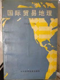 《国际贸易地理(中专教材)》