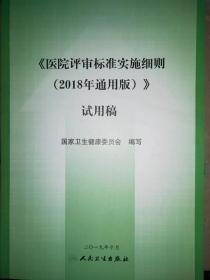 医院评审标准实施细则2018年通用版_二级三级综合医院评审标准实施细则2018年版