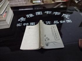 茅盾论文学艺术 茅盾文艺思想研究资料之一   货号10-6