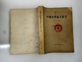中国史学论文索引  第二编  下册