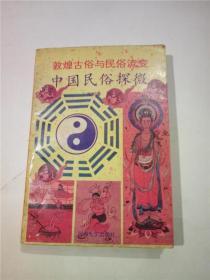 中国民俗探微 敦煌古俗与民俗流变