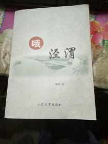 哦 泾渭【稀见法院小说】