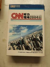 CNN听力现场2004(学习手册+3CD)