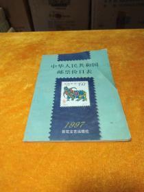 邮票价目表1997