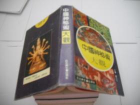 中国神秘术大观