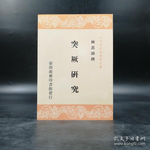 台湾商务版 林恩显《突厥研究》(锁线胶订);绝版