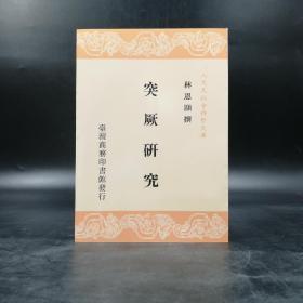 台湾商务版  林恩显《突厥研究》(锁线胶订)