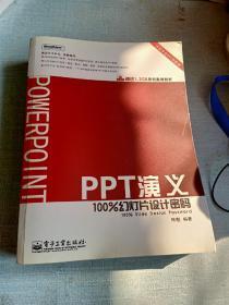 PPT演义:100%幻灯片设计密码 (无盘)