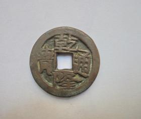 古钱币:清朝 乾隆通宝 新疆叶尔羌 新疆红钱