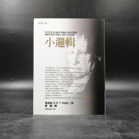 台湾商务版  黑格尔 著,贺麟 译《小逻辑》