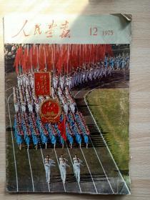 人民画报1975 12(有一张与书分离 见图)