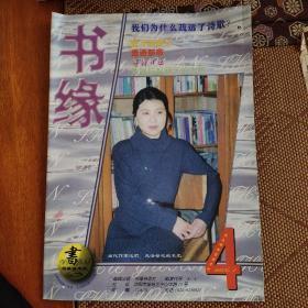 书缘 1997.4
