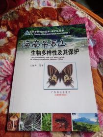 海南吊罗山生物多样性及其保护