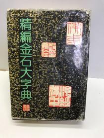 精编金石大字典(精装如图、内页干净)