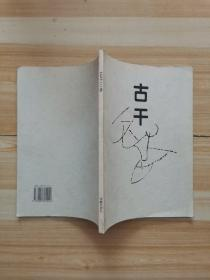 古干三步(画集)