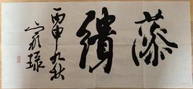 吴玉如书法中国书法家协会名誉理事天津市文联委员天津市文史研究馆馆员尺寸70x32