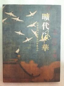 《旷代风华》辽宁省博物馆藏古代书画名品