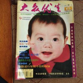 大众优生 1999 6