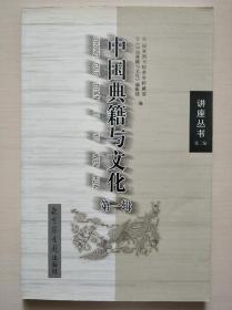 中国典籍与文化(第一辑)