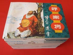 呼家将 (全/20册 )【连环画套书】