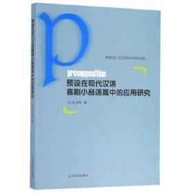 预设在现代汉语喜剧小品语篇中的应用研究