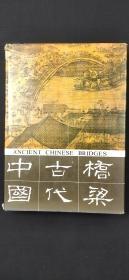中国古代桥樑