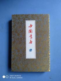 中国书店  玲珑221(旗袍书签两件套)