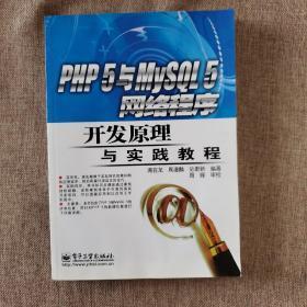 PHP 5与MySQL 5网络程序开发原理与实践教程
