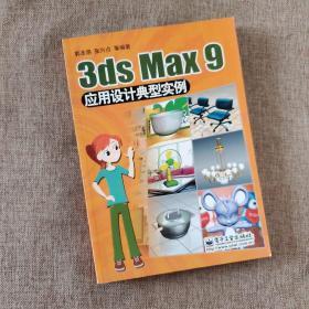 3ds Max 9应用设计典型实例