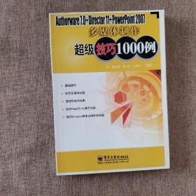 Authorware7.0+Director11+PowerPoint 2007多媒体制作超级技巧1