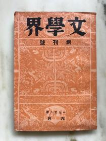 文学界(创刊号   第一卷第一号)孔网稀有  民国25年出版