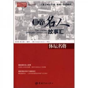 体坛名将:英汉对照 宇航出版社