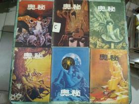 奥秘 1987年2/3/6、8/10/12(6本合售)【连环画类杂志】