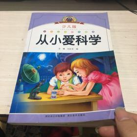 小学语文新课标阅读必备·注音美绘本经典阅读--从小爱科学