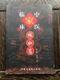 中国百年百名中医临床家丛书.林如高