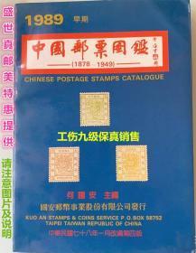中国邮票图鉴:  1878~1949  342页   请注意图片及说明