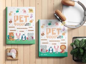 PET词汇自律循环记(上下册)