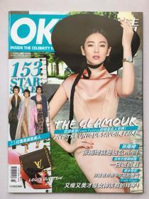 OK!  精彩 杂志 张雨绮封面专访 OK!精彩(2013年7月15日刊 总第29期)封面-张雨绮