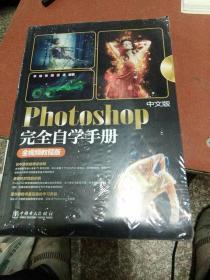 中文版Photoshop完全自学手册(全视频教程版)(未拆封)