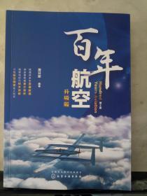 百年航空(升级版)