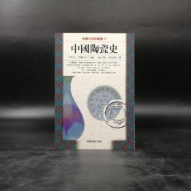 台湾商务版 吴仁敬《中国陶瓷史》(锁线胶订)