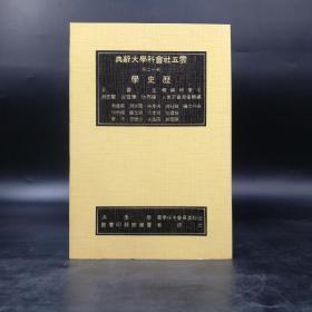 台湾商务版  方豪 主编《历史学辞典》(锁线胶订)