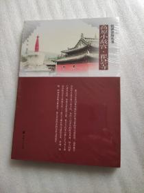 高原小故宫·瞿昙寺