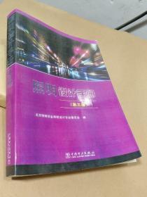 照明设计手册(第三版)2016年十四次印刷