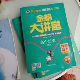 世纪金榜:金榜大讲堂高中历史必修3(教师用书)